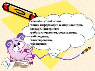 методы исследования: поиск информации в энциклопедии, словаре, Интернете; ра
