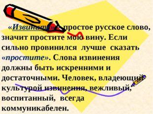 «Извините» – простое русское слово, значит простите мою вину. Если сильно пр