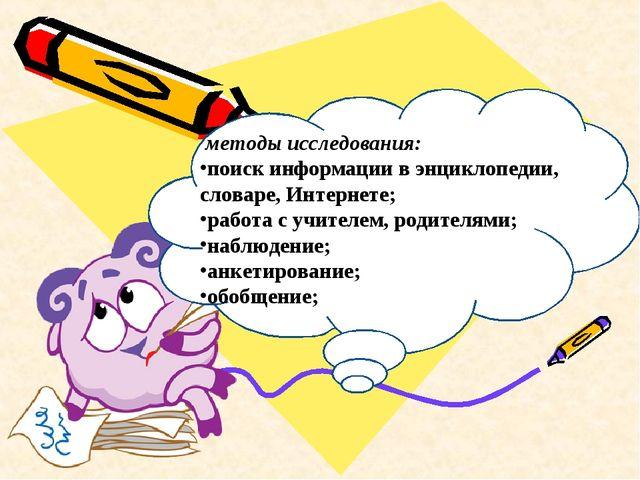 методы исследования: поиск информации в энциклопедии, словаре, Интернете; ра...