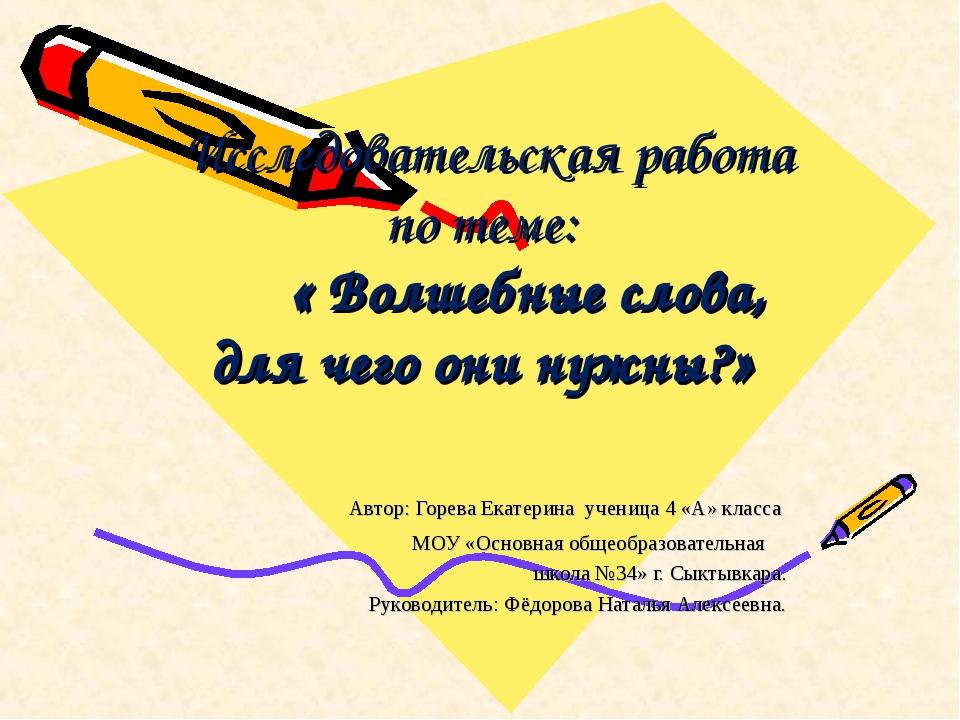 Автор: Горева Екатерина ученица 4 «А» класса МОУ «Основная общеобразовательн...