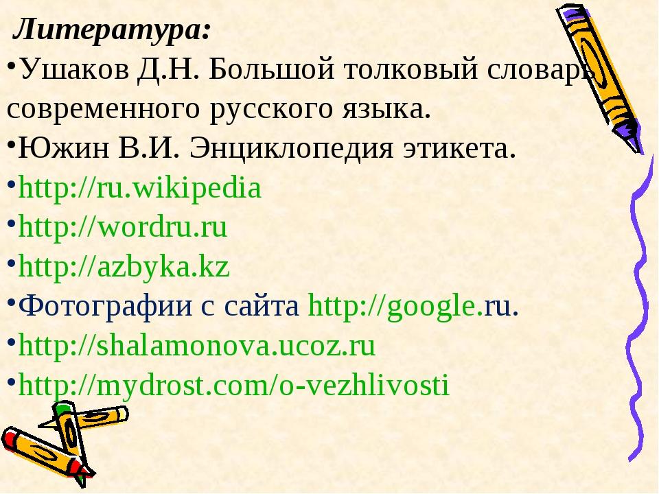 Литература: Ушаков Д.Н. Большой толковый словарь современного русского языка...