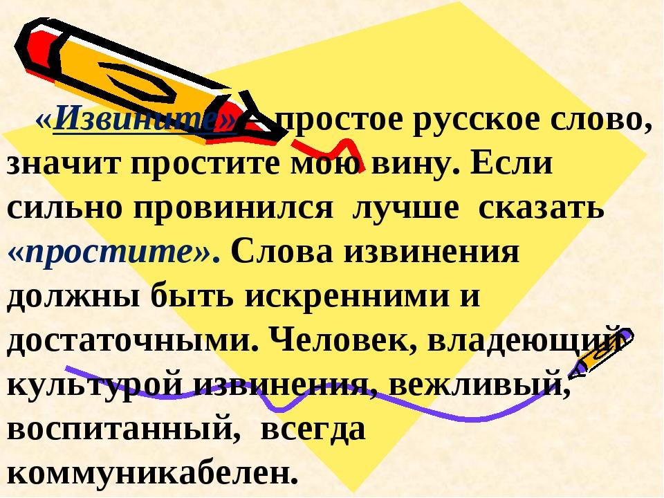 «Извините» – простое русское слово, значит простите мою вину. Если сильно пр...