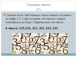 Сколько чисел Сколько всего трёхзначных чисел можно составить из цифр 1,3, 5