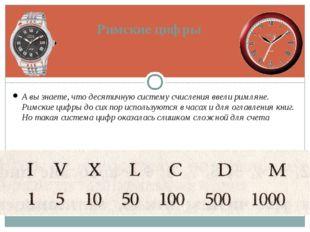 А вы знаете, что десятичную систему счисления ввели римляне. Римские цифры до