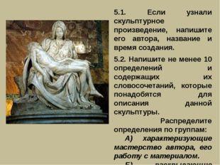 5.1. Если узнали скульптурное произведение, напишите его автора, название и в