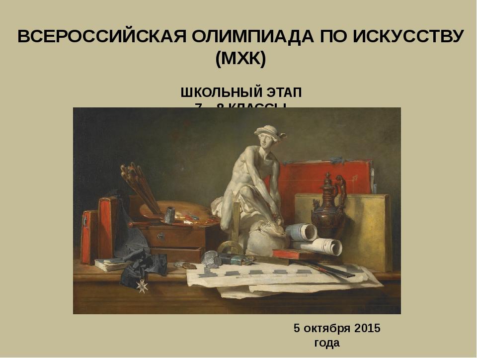 ВСЕРОССИЙСКАЯ ОЛИМПИАДА ПО ИСКУССТВУ (МХК) ШКОЛЬНЫЙ ЭТАП 7 – 8 КЛАССЫ 5 октяб...