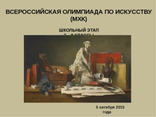 ВСЕРОССИЙСКАЯ ОЛИМПИАДА ПО ИСКУССТВУ (МХК) ШКОЛЬНЫЙ ЭТАП 7 – 8 КЛАССЫ 5 октяб