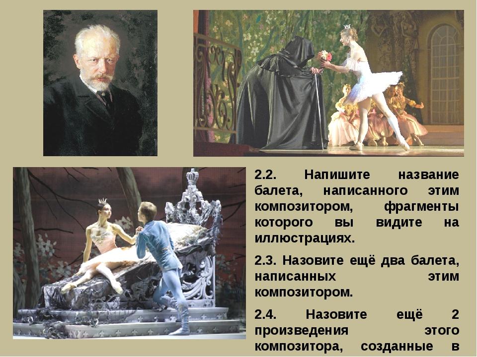 2.2. Напишите название балета, написанного этим композитором, фрагменты котор...
