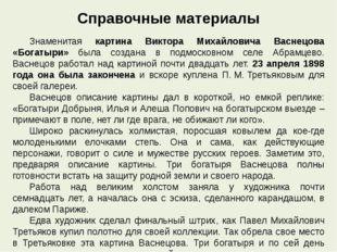 Справочные материалы Знаменитая картина Виктора Михайловича Васнецова «Богаты