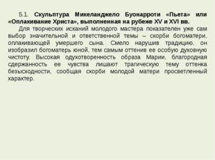 5.1. Скульптура Микеланджело Буонарроти «Пьета» или «Оплакивание Христа», вып