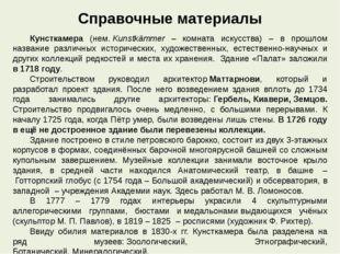 Справочные материалы Кунсткамера (нем.Kunstkämmer – комната искусства) – в п
