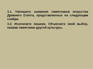 3.1. Напишите названия памятников искусства Древнего Египта, представленных н