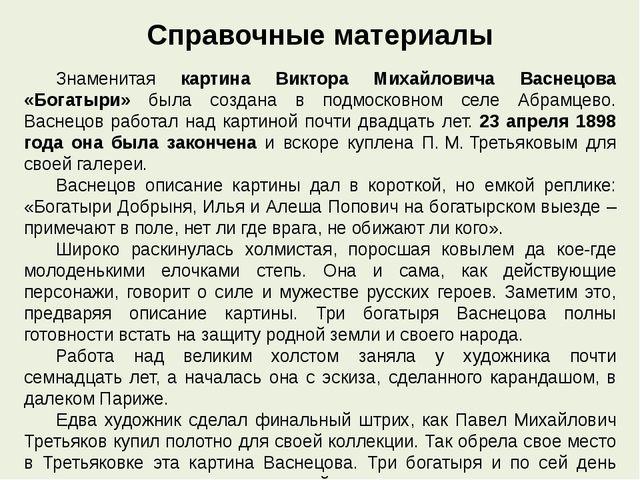 Справочные материалы Знаменитая картина Виктора Михайловича Васнецова «Богаты...