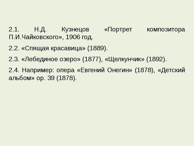 2.1. Н.Д. Кузнецов «Портрет композитора П.И.Чайковского», 1906 год. 2.2. «Спя...
