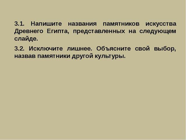 3.1. Напишите названия памятников искусства Древнего Египта, представленных н...