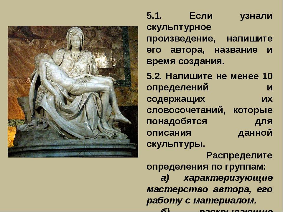 5.1. Если узнали скульптурное произведение, напишите его автора, название и в...