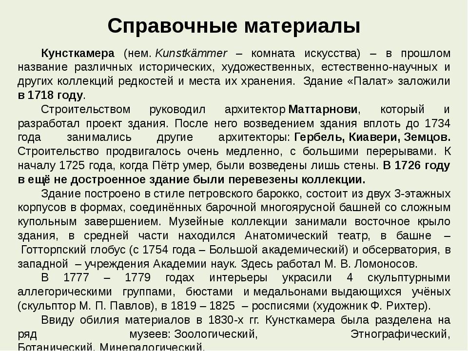 Справочные материалы Кунсткамера (нем.Kunstkämmer – комната искусства) – в п...