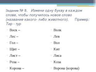 Задание № 8. Измени одну букву в каждом слове, чтобы получилось новое слово (