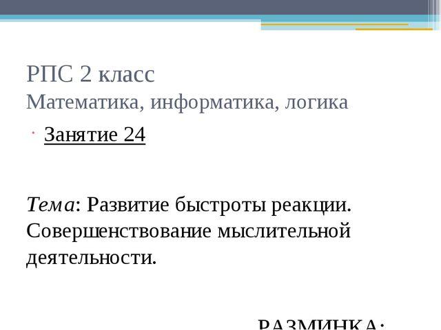 РПС 2 класс Математика, информатика, логика Занятие 24 Тема: Развитие быстрот...