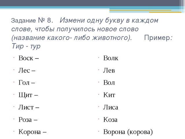 Задание № 8. Измени одну букву в каждом слове, чтобы получилось новое слово (...