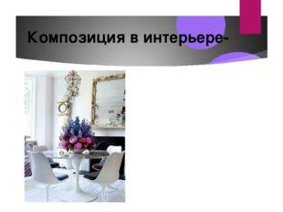 целостное соответствие идее, которая состоит из планировки, подбора мебели, д