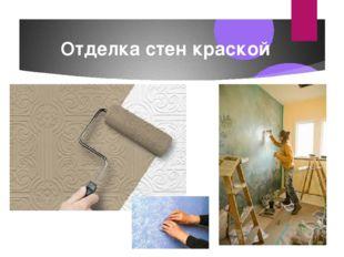 Отделка стен краской