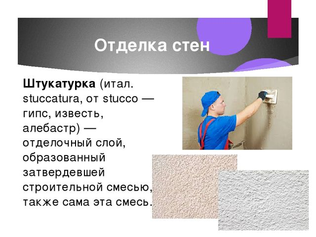 Отделка стен Штукатурка (итал. stuccatura, от stucco — гипс, известь, алебаст...