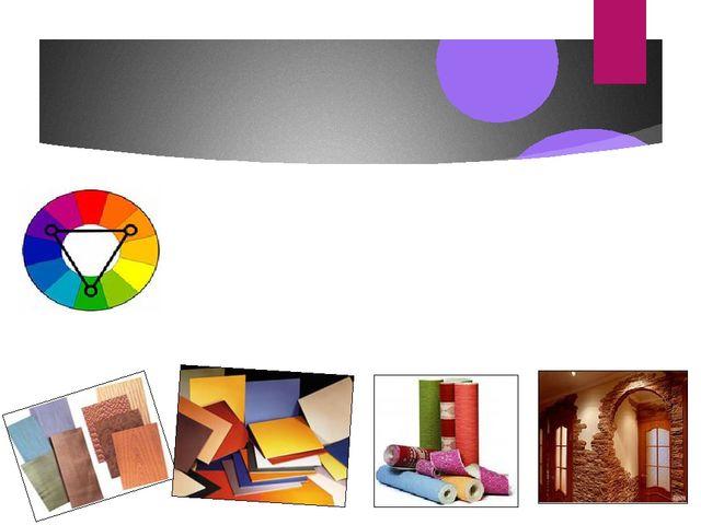 Подбор материалов и цветового решения