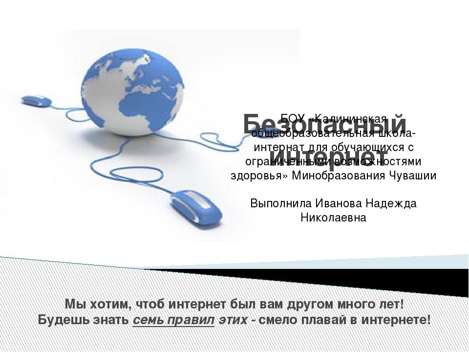 Безопасный интернет БОУ «Калининская общеобразовательная школа-интернат для...