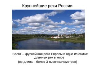 Крупнейшие реки России Волга – крупнейшая река Европы и одна из самых длинных