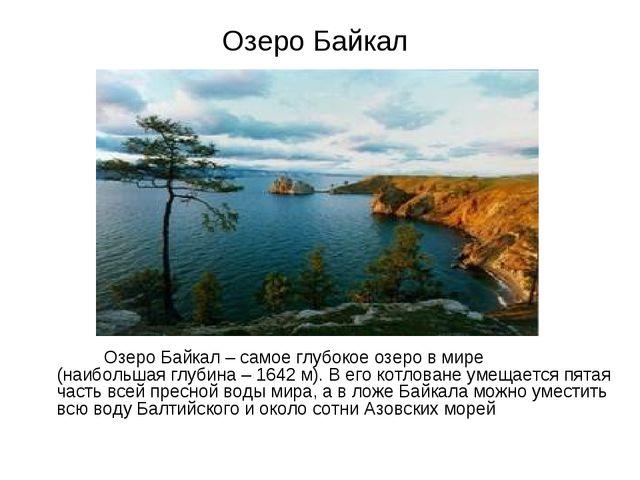 Озеро Байкал Озеро Байкал – самое глубокое озеро в мире (наибольшая глубина –...