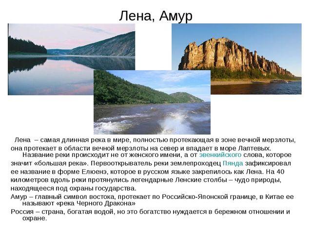 Лена, Амур Лена – самая длинная река в мире, полностью протекающая в зоне веч...