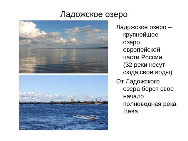 Ладожское озеро Ладожское озеро – крупнейшее озеро европейской части России (...