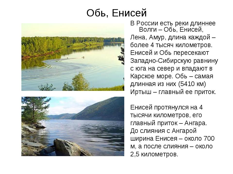 Обь, Енисей В России есть реки длиннее Волги – Обь, Енисей, Лена, Амур, длина...