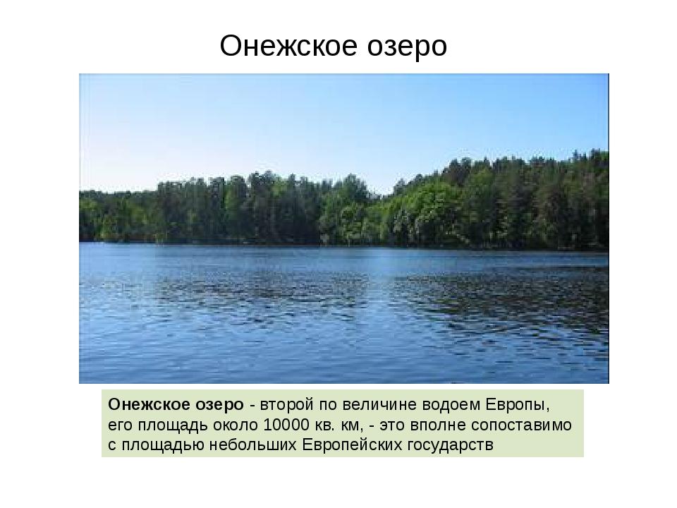 Онежское озеро Онежское озеро- второй по величине водоем Европы, его площадь...