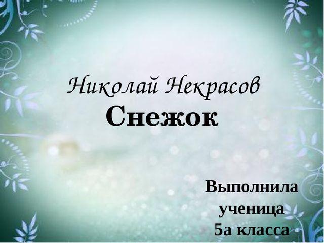 Николай Некрасов Снежок Выполнила ученица 5а класса Дана Шпак