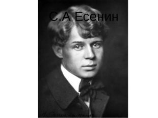 С.А Есенин