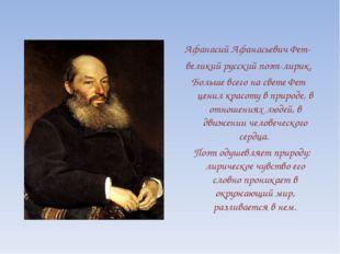 Афанасий Афанасьевич Фет- великий русский поэт-лирик. Больше всего на свете Ф