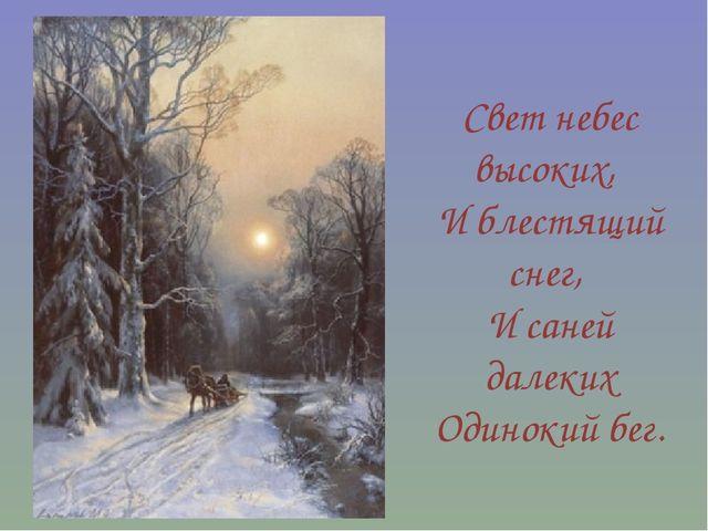 Свет небес высоких, И блестящий снег, И саней далеких Одинокий бег.