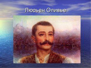 Люсьен Оливье