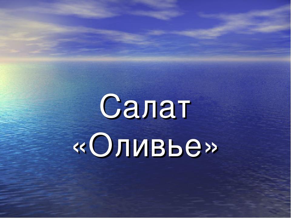 Салат «Оливье»