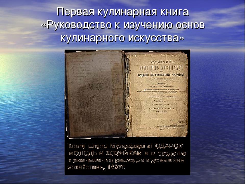 Первая кулинарная книга «Руководство к изучению основ кулинарного искусства»