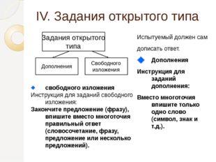 IV. Задания открытого типа Испытуемый должен сам дописать ответ. Дополнения И