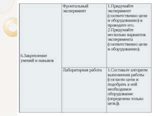 6.Закрепление умений и навыков Фронтальный эксперимент 1.Придумайте экспериме