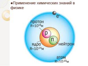 ●Применение химических знаний в физике