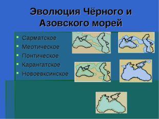 Эволюция Чёрного и Азовского морей Сарматское Меотическое Понтическое Каранга
