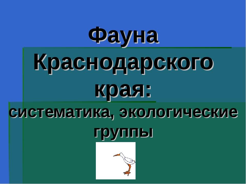 Фауна Краснодарского края: систематика, экологические группы