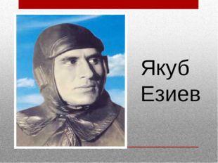 Якуб Езиев