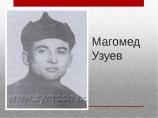 Магомед Узуев