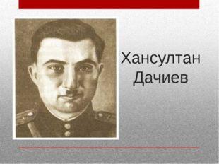Хансултан Дачиев